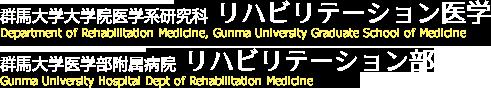 群馬大学大学院医学系研究科 リハビリテーション医学 群馬大学医学部附属病院 リハビリテーション部